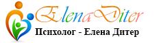 Психолог Елена Дитер